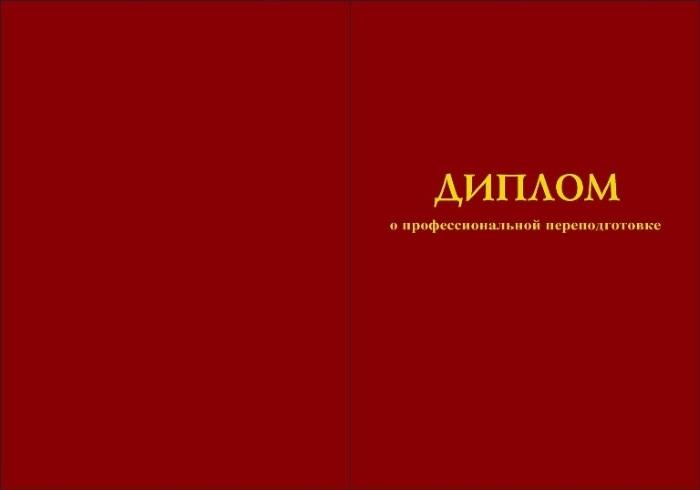 Обложка диплома о профессиональной переподготовке