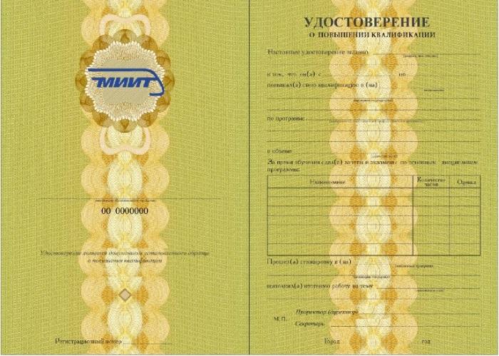 Удостоверение о повышении квалификации от 100 до 250 часов