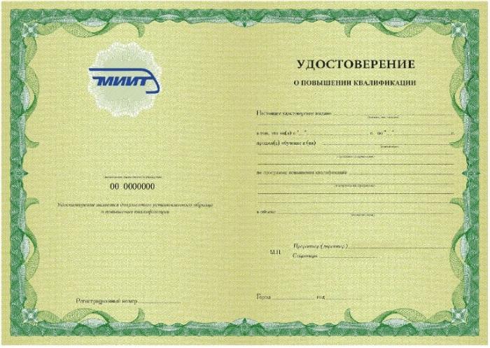 Удостоверение о повышении квалификации от 16 до 100 часов